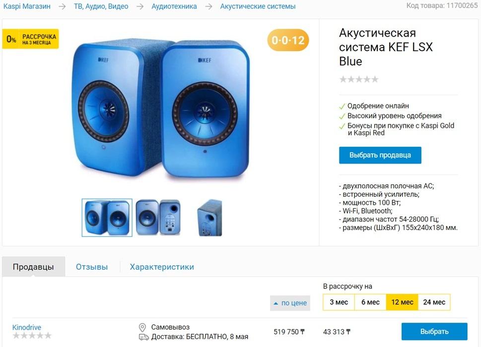 Kinodrive на kaspi.kz по всему Казахстану!